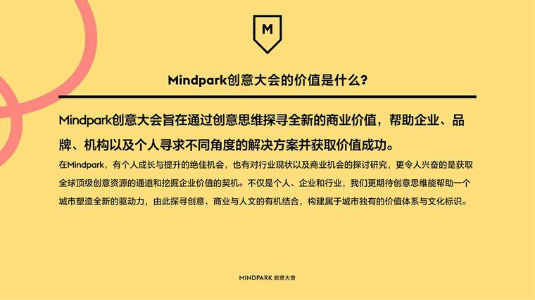 >> 2017深圳设计周mindpark创意大会